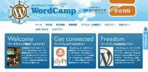 WordCamp Yokohama2010